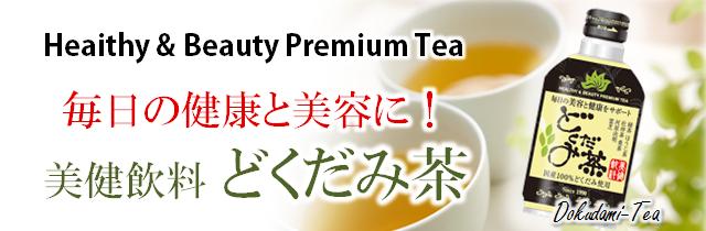 当店特撰!20年のロングセラー『美健飲料どくだみ茶』!