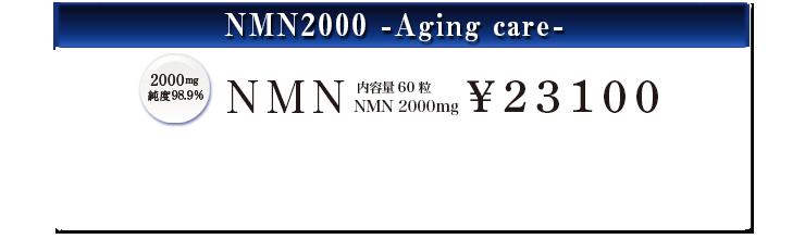 NMN2000 -Aging care-