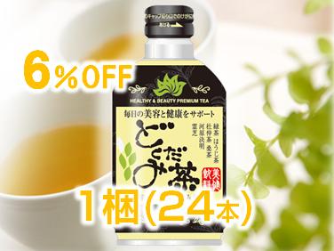 美健飲料どくだみ茶 ボトル缶(新) 275g×24本 送料無料