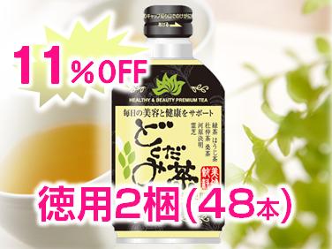 美健飲料どくだみ茶 ボトル缶(新) 275g×24本 お得【2梱セット】 送料無料