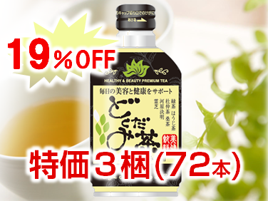 美健飲料どくだみ茶 ボトル缶(新) 275g×24本 特価【3梱セット】 送料無料