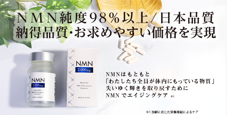 NMNでエイジングケア※1※1 加齢に応じた栄養補給によるケア