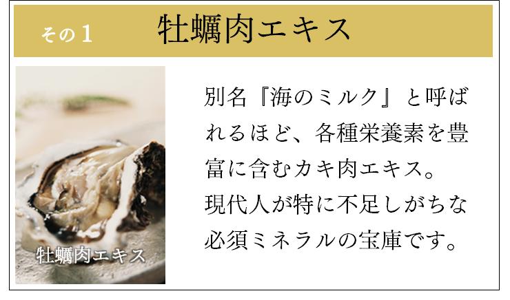 その1 牡蠣肉エキス 各種栄養素を豊富に含むカキ肉エキス 現代人が特に不足しがちな必須ミネラルの宝庫です