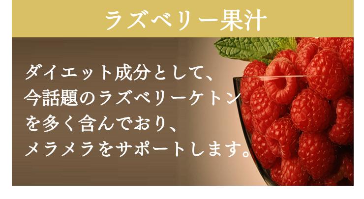 ラズベリー果汁 ダイエット成分として、今話題のラズベリーケトンを多く含んでおり、メラメラをサポートします