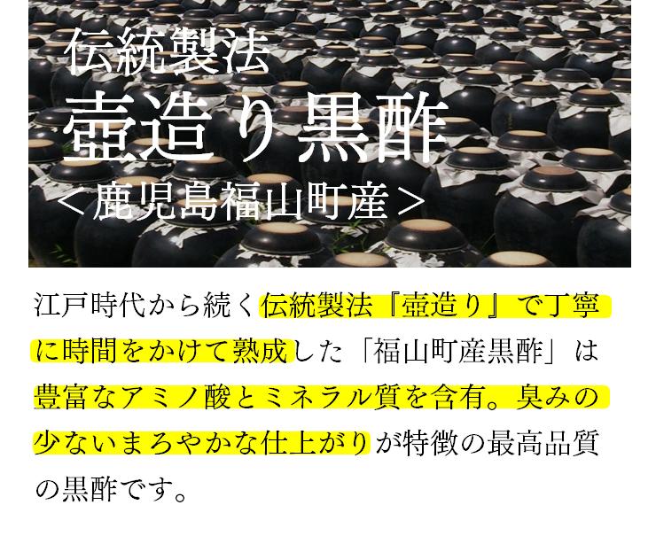 伝統製法 壺造り黒酢<鹿児島県福山町産>