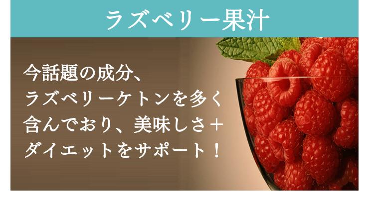 ラズベリー果汁