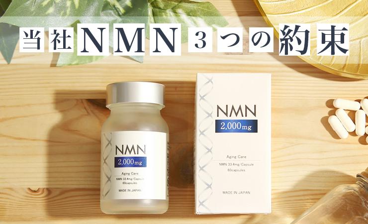 NMNの3つの約束