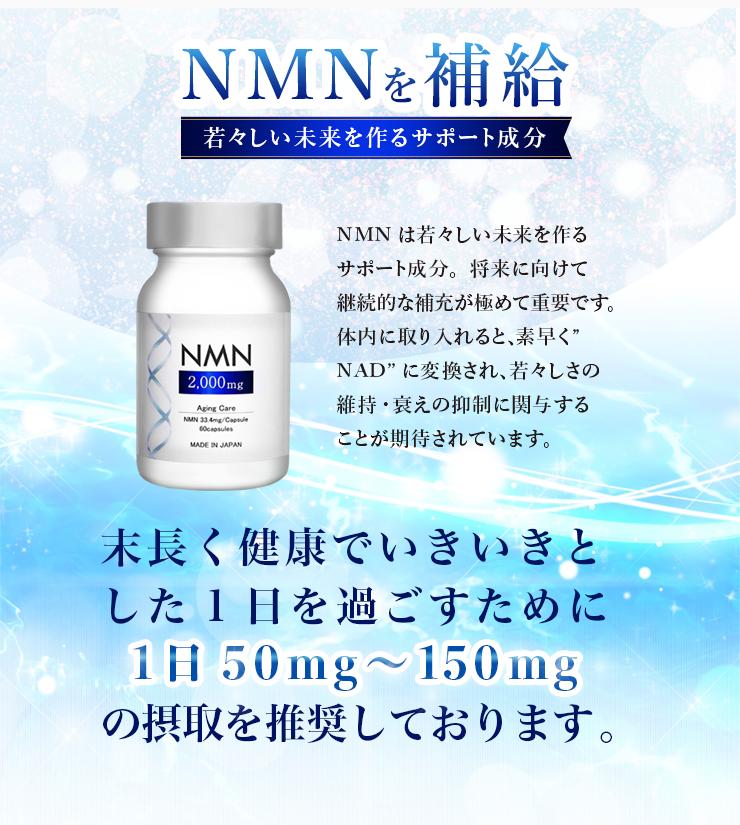 NMNを補給若々しい未来を作るサポート成分
